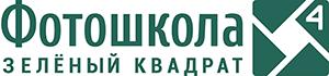 """ФотоШкола в Киеве и Днепропетровске """"Зеленый квадрат"""""""